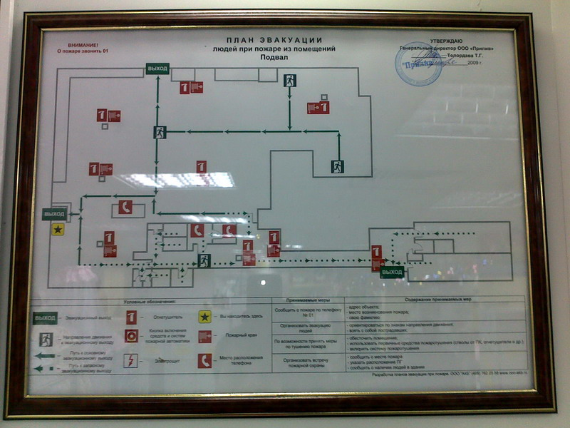 План эвакуации при пожаре.